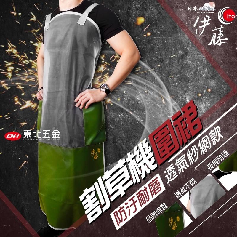 //含稅 (東北五金)日本伊藤 超輕量割草機圍裙 割草圍裙(透氣紗網款) 防污耐磨+透氣型 防護圍裙