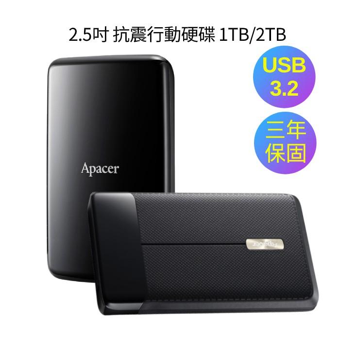 Apacer 宇瞻 1TB 2TB 行動硬碟 外接硬碟 2.5吋 軍規抗震 三年保固 原廠公司貨 AC233 AC731
