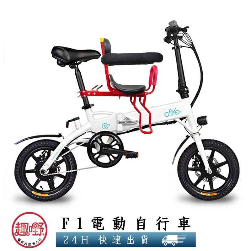 FIIDO F1親子版55KM 電動腳踏車 三種騎行模式 電動折疊自行車[趣嘢]