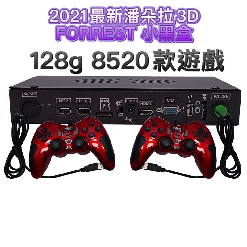 潘朵拉3D FORREST 小黑盒(同月光寶盒3DW PRO 小黑盒)/WIFI下載/128g/8520款遊戲/四人遊戲