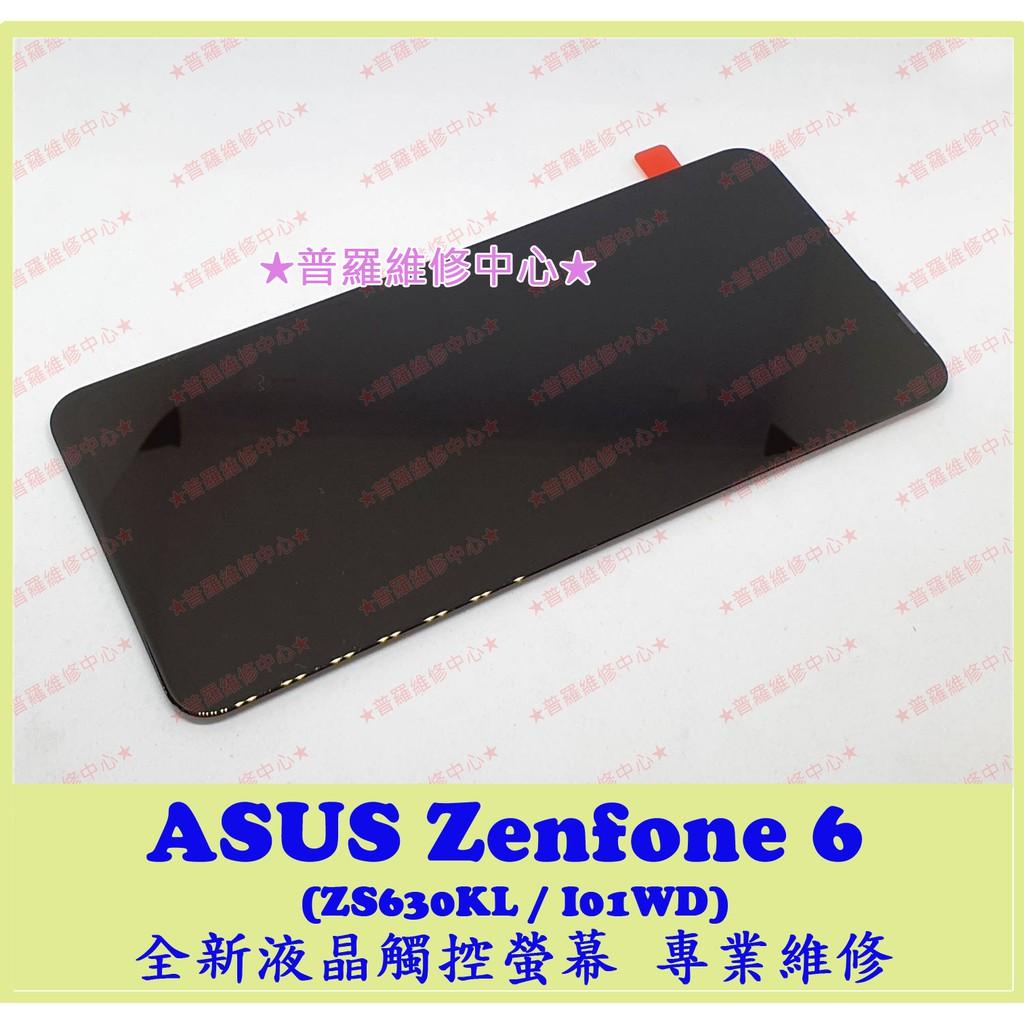 ★普羅維修中心★ 新北/高雄 ASUS Zenfone6 新版 全新液晶觸控螢幕 ZS630KL I01WD 現場維修
