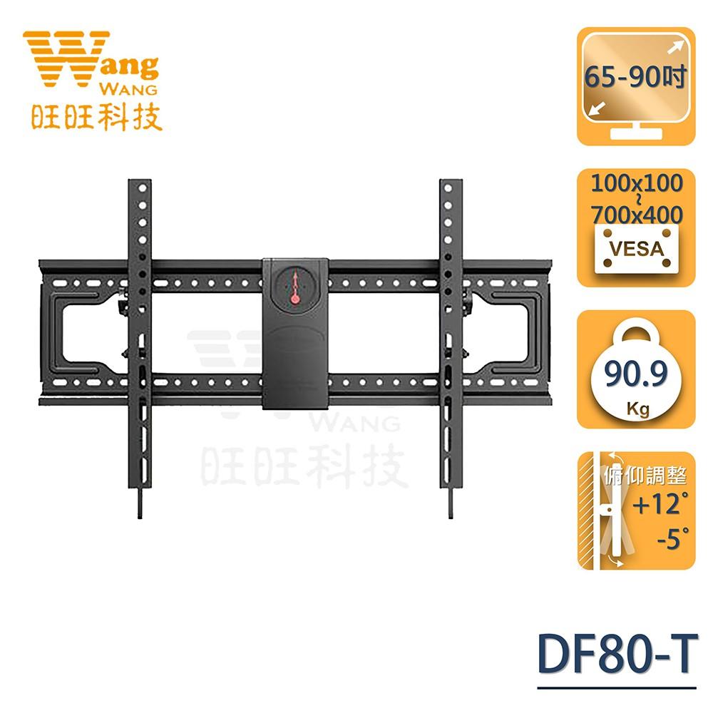 NB DF80-T / 65吋~90吋可調式電視壁掛架 可調式 電視掛架 螢幕掛架 電視架 牆壁架