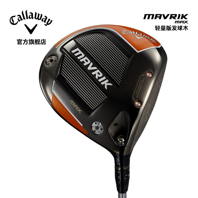 【高爾夫】官方高爾夫球桿男20全新MAVRIK MAX輕量版發球木