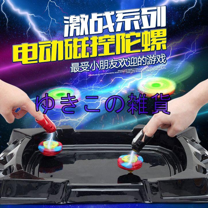 新款電動磁控陀螺 磁性魔幻陀螺對戰盤/雙人對戰手指操控陀螺遊戲/戰鬥陀螺/玩具/遊戲/兒童/生日禮物 現貨Q15