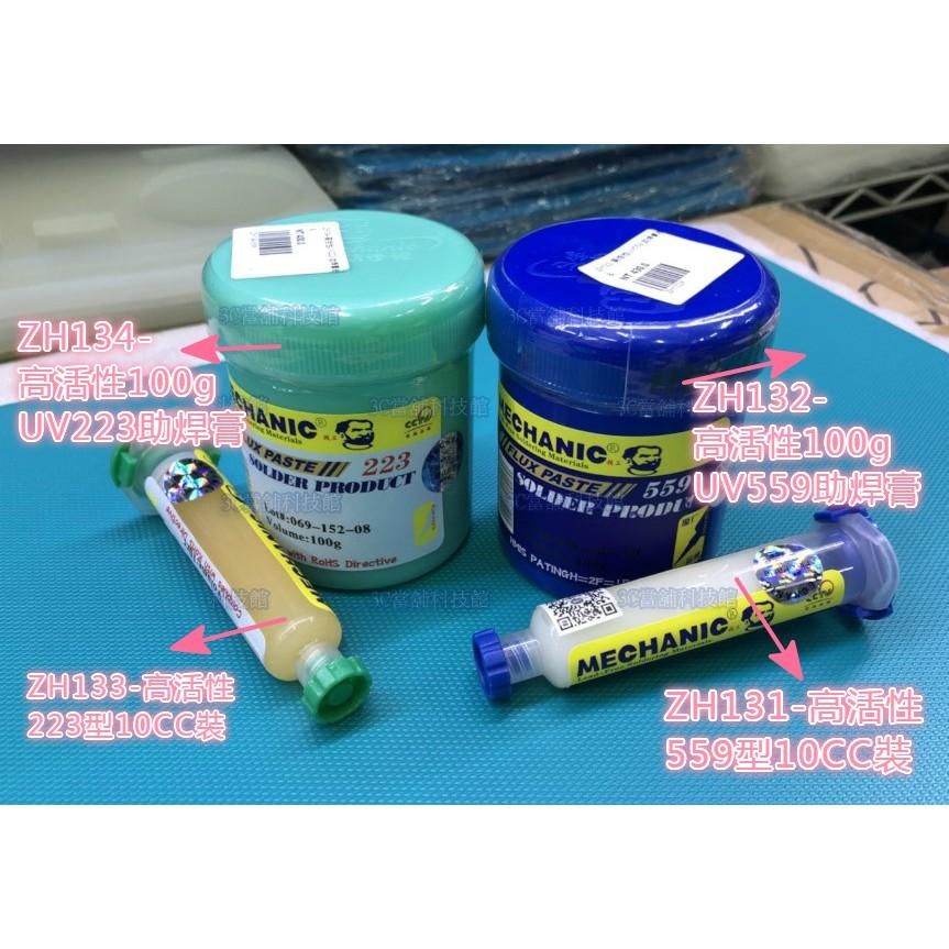 含稅 香港維修佬高活性 UV223 助焊膏 UV559 助焊膏 助焊劑 無鉛環保焊油 可焊接金屬 不銹鋼