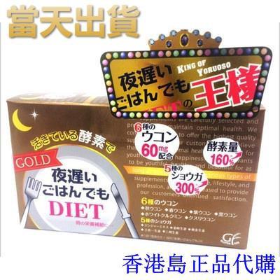 限時優惠【現貨不用等】【買二送一】日本NIGHT DIET新谷酵素黃金加強版王樣限定夜遲夜間酵素30包一盒