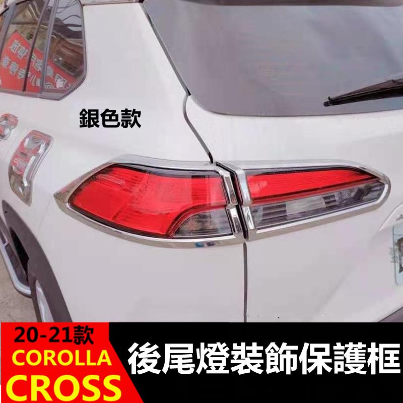 豐田toyota20-21 COROLLA CROSS 後尾燈保護框 後燈眉 霧燈飾條 尾燈罩 剎車燈罩 車燈 燈罩