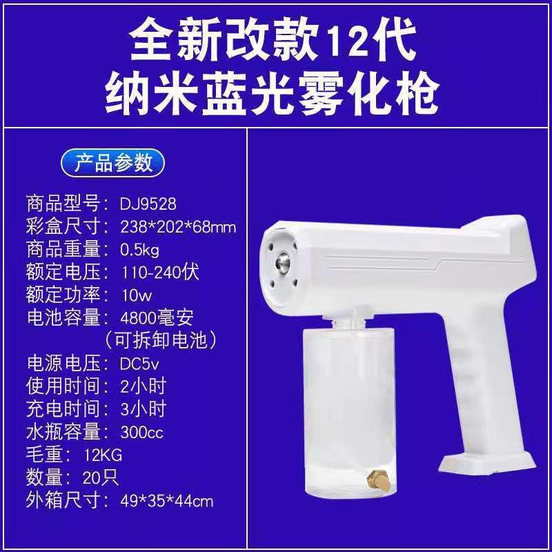 【臺灣現貨】【現貨】dj9528無線藍光可拆卸電池霧化消毒槍消毒噴霧槍噴霧器