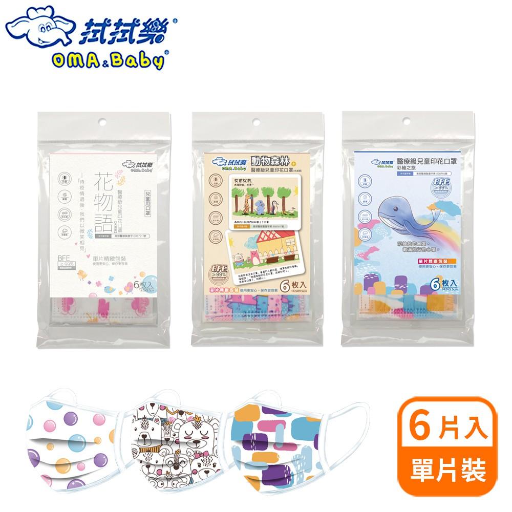 拭拭樂 單片包裝-醫療級兒童印花平面口罩(6片/包)