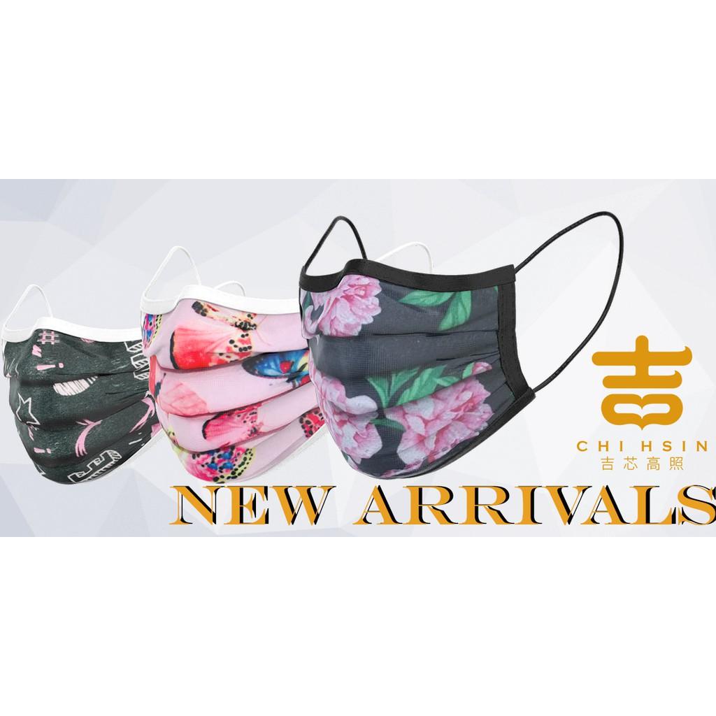新年款成人口罩-台灣製、符合相關規格檢驗(50片)袋裝 MIT台灣工廠製造/品質優良/#台灣製#口罩 (非醫療口罩)