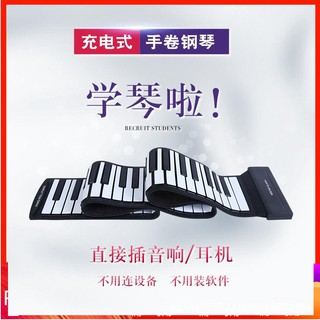 88鍵手卷電子琴 手卷鋼琴88鍵加厚專業版MIDI軟鍵盤摺疊模擬成人練習便攜式電子琴 配延音踏板 桃園市