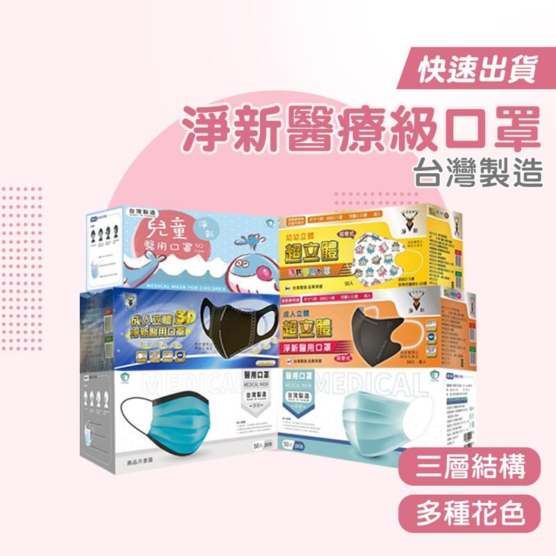 台灣淨新 醫療口罩 口罩 醫用口罩 成人口罩 幼幼口罩 小朋友口罩 平面口罩熔噴布 三層不織布加厚 兒童口罩 淨新口罩