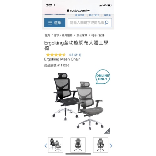 Ergoking全功能網布人體工學椅
