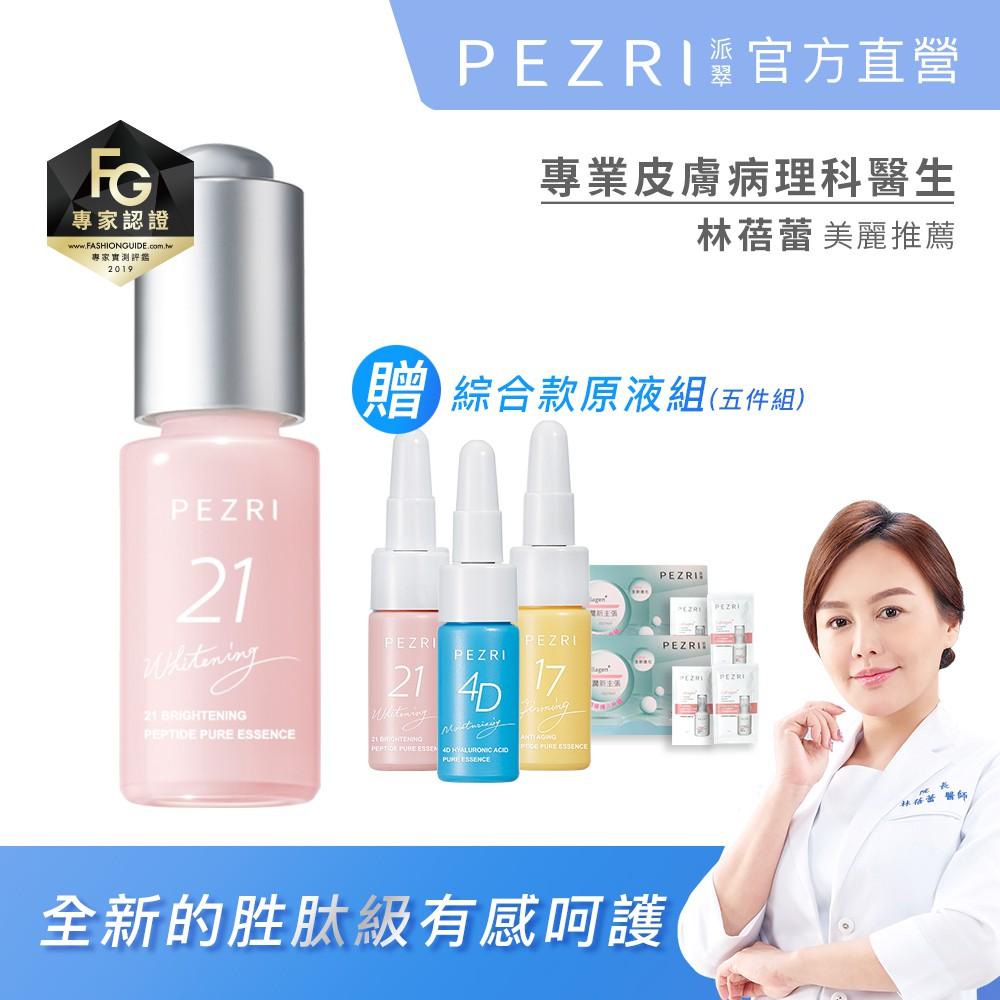 21胜肽美白原液精華15ML( 五件組)│ PEZRI派翠官方旗艦店