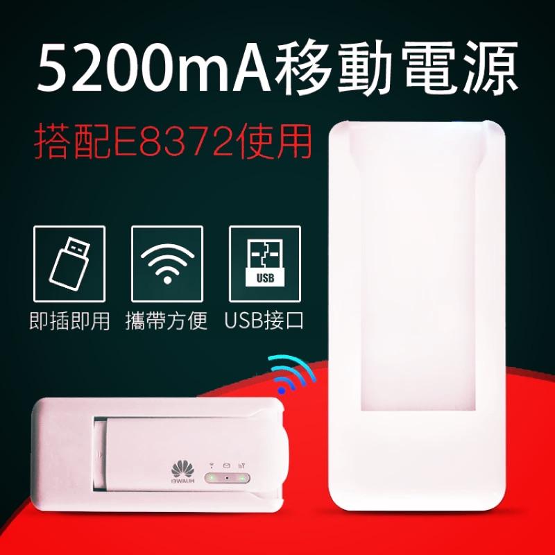 【現貨】華為4g網卡 E8372-153 608 607 專用移動電源 隨身 攜帶 方便  5200mAh E8372h