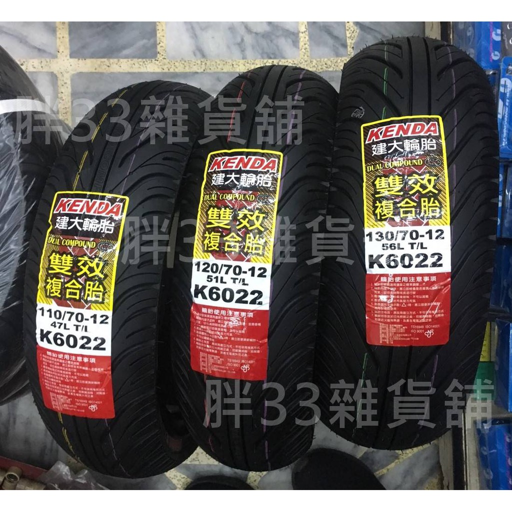 KENDA 建大輪胎 K6022 雙效複合胎 12吋 機車輪胎 各尺寸 蘆洲自取 110/70-12 120/70-12
