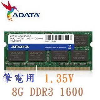 全新含發票 威剛 8G DDR3 1600 NB 1.35V DDR3L 8GB RAM 低電壓 筆電用 記憶體 台中市