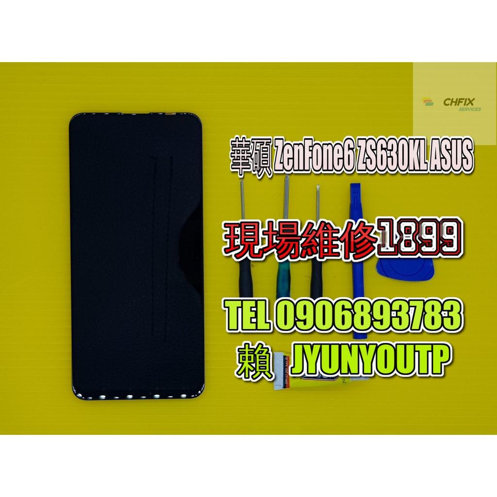 華碩螢幕ZenFone6螢幕 ZS630KL螢幕 液晶 LCD 總成 手機螢幕更換 不顯示 現場維修更換ASUS
