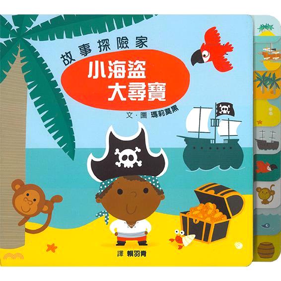 《格林文化》故事探險家:小海盜大尋寶(硬頁書)[9折]