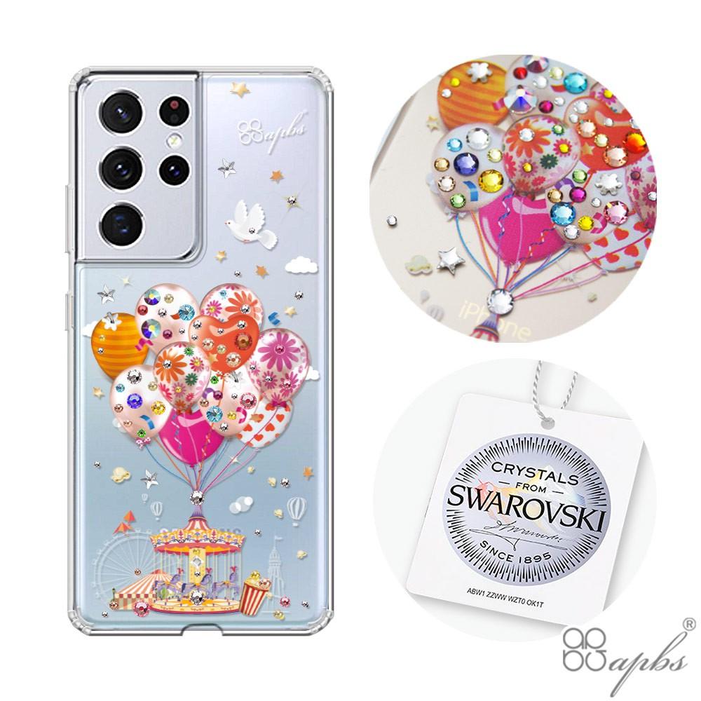 apbs Samsung Galaxy S21 Ultra & S21+ & S21 施華彩鑽防震雙料手機殼-夢想氣球