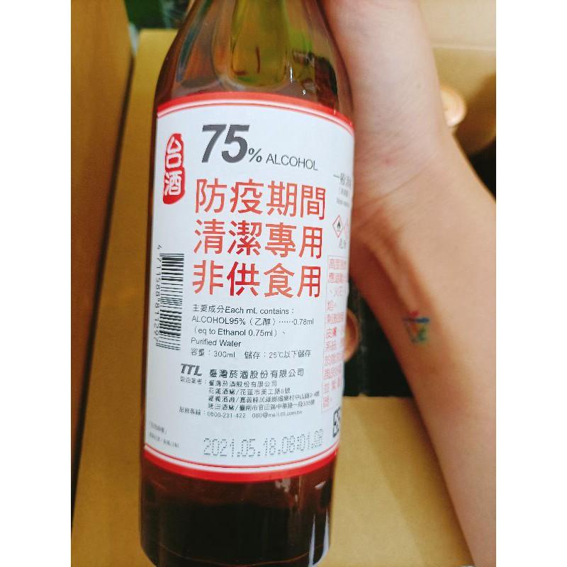 現貨 台酒酒精75% 300ml/70 台糖酒精75% 350ml 全久榮350ml 愛可寧 500ml
