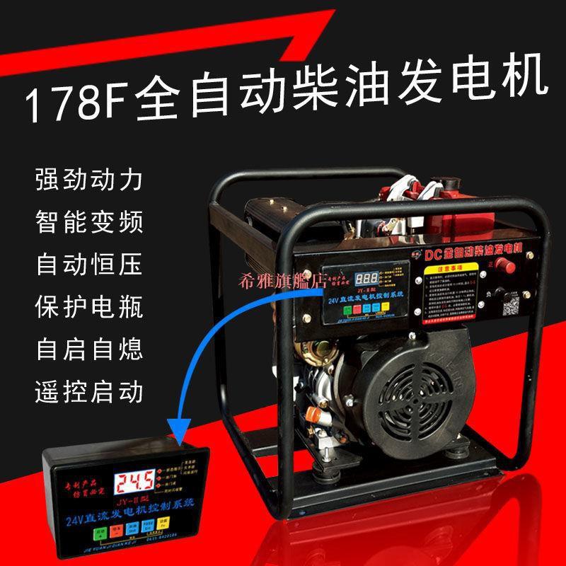 ☀️Xmi9☀️現貨免運☀️24V伏常柴柴油駐車空調貨車載全自動穩壓小型直流大功率發電機110v