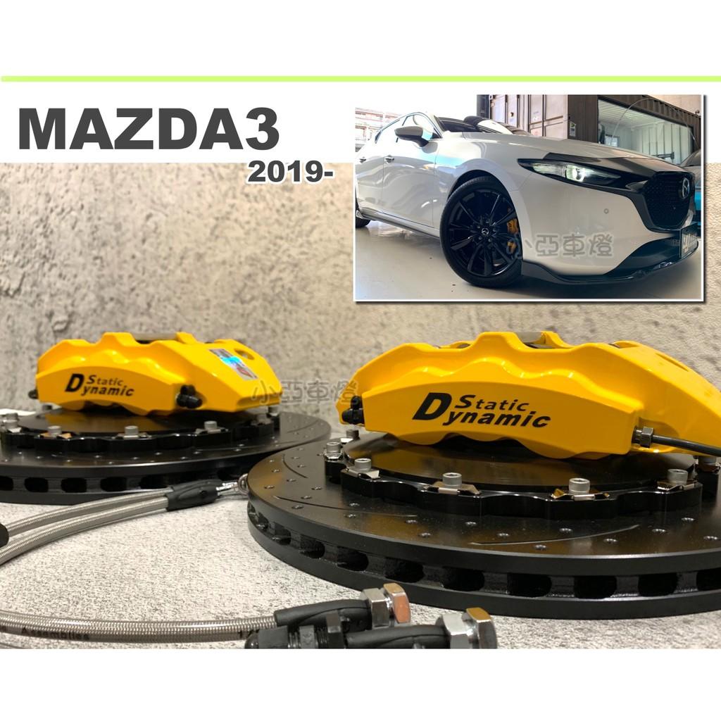 小亞車燈*新 MAZDA3 2019 DS RACING 卡鉗 中六活塞 雙片浮動碟 355盤 金屬油管 來令片 轉接座