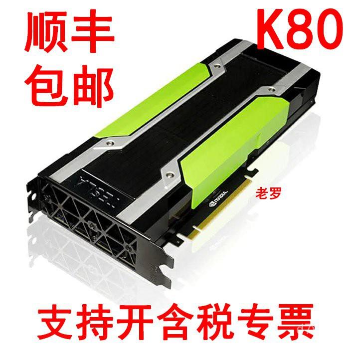 【電競】全新原裝 NVIDIA TESLA K80顯卡 24GB GPU加速運算卡AI深度學習卡