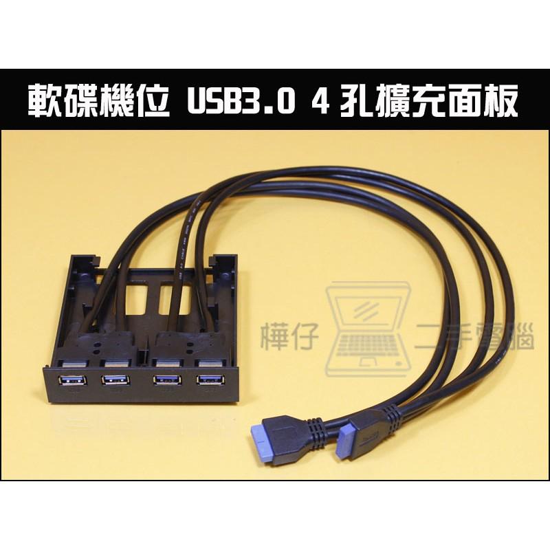 【樺仔3C】軟碟機位 USB3.0 4孔 擴充面板 可接主版原生19Pin 內建2.5吋擴充 4 PORT軟碟機位置擴充