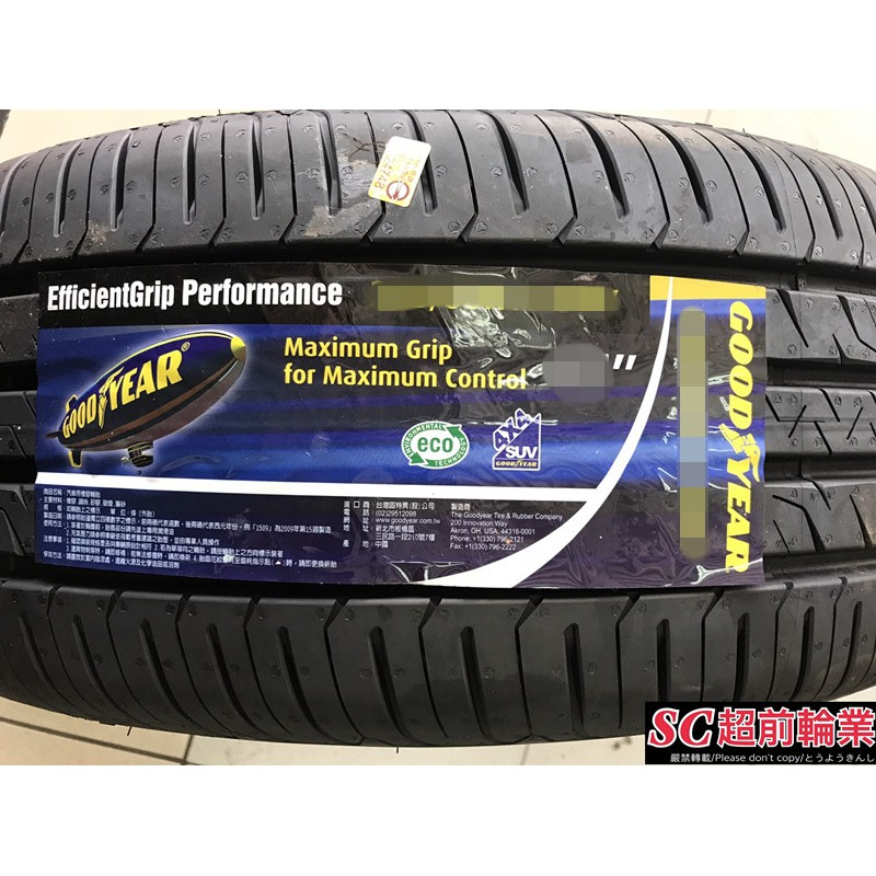 【超前輪業】固特異 EFFICIENTGRIP PERFORMANCE EGP SUV 275/40-20 102V