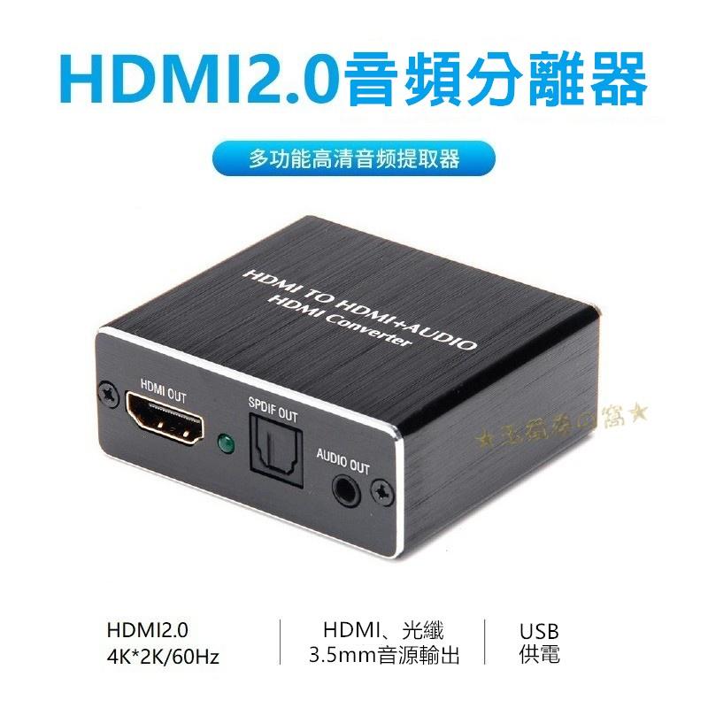HDMI音頻分離器 2.0 4K轉HDMI 光纖 3.5mm 音源聲音分離器SPDIF Audio ARC 5.1轉換器