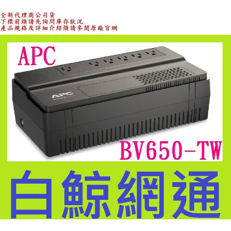 【白鯨】 APC BV650-TW 在線互動式 不斷電系統 / 直立式 BV650 (非 APC BN650M1-TW