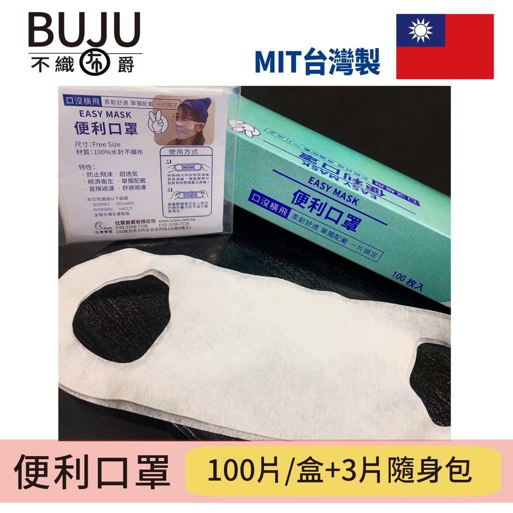MIT口罩保潔墊/便利口罩/非醫療級/防飛沫口罩/一次性口罩/口罩保潔墊(100片/盒)