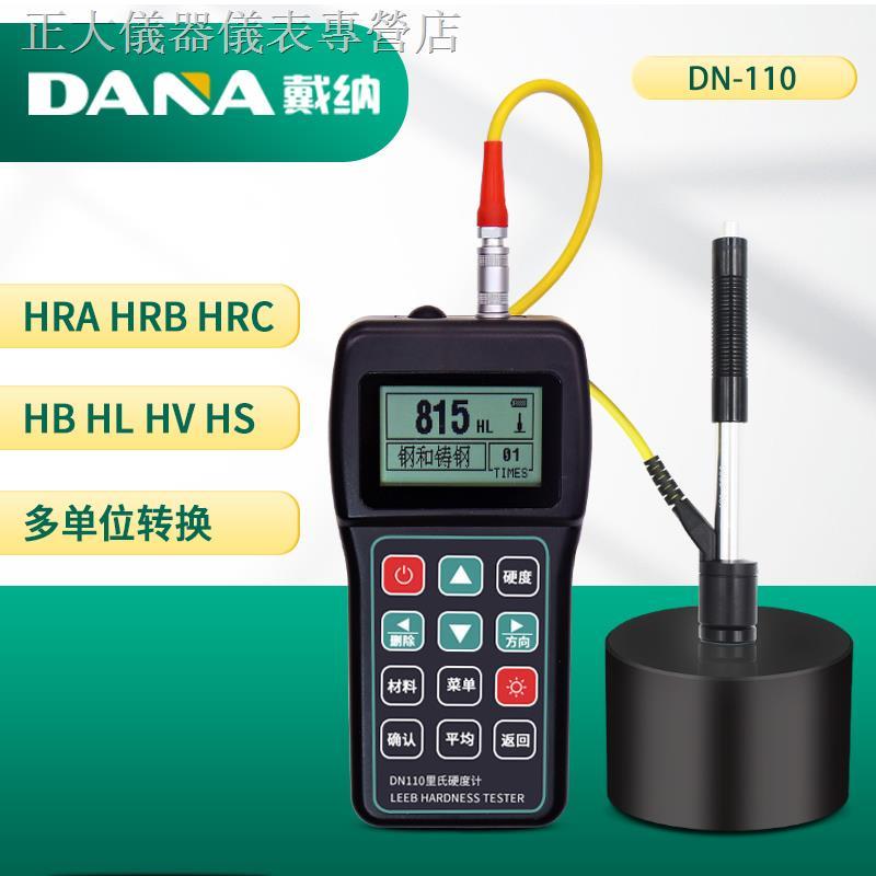 現貨熱銷☍戴納DANA里氏硬度計便攜式硬度計洛氏維氏布氏金屬硬度檢測DN110