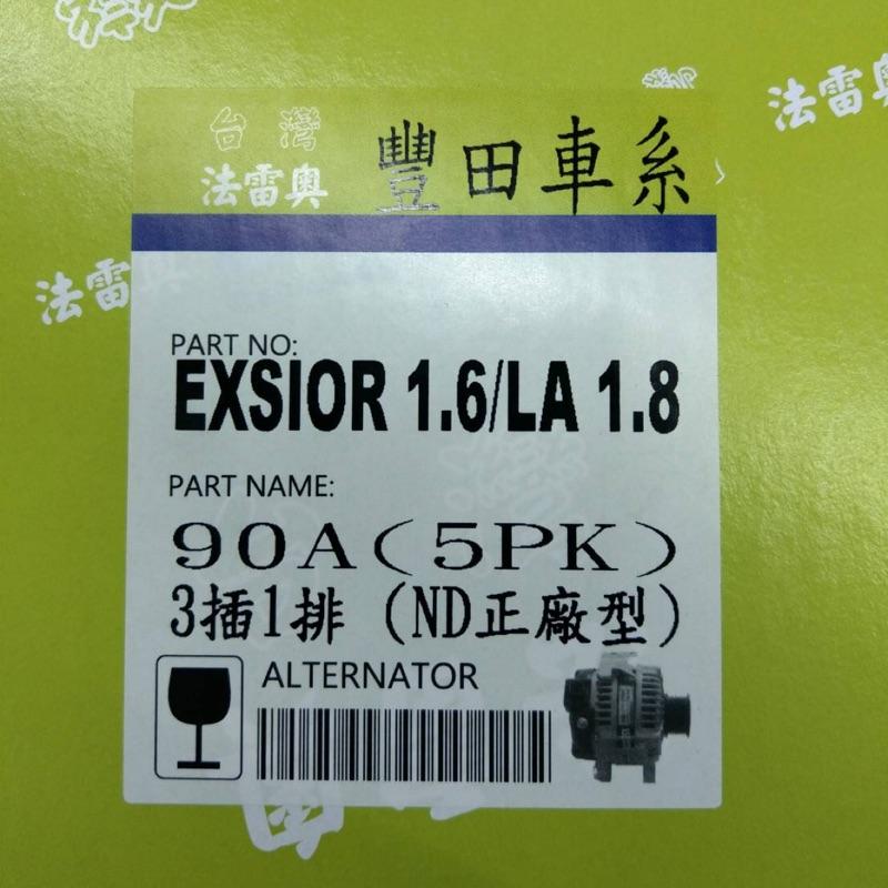 EXSIOR1.6/PREMIO1.6/COROLLA1.8 全新發電機(90A)