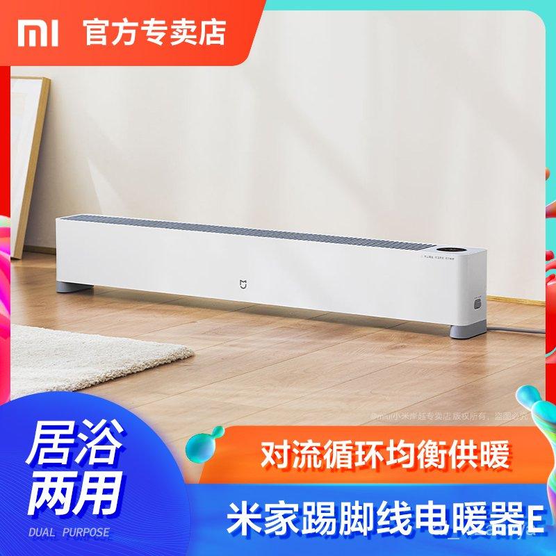 小米米家電暖氣踢腳線E取暖器家用客廳大範圍暖風機電暖器烤火器