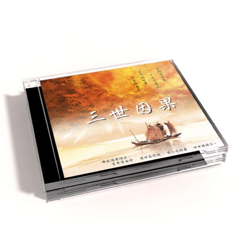 【新韻傳音】三世因果 CD MSPCD-1051
