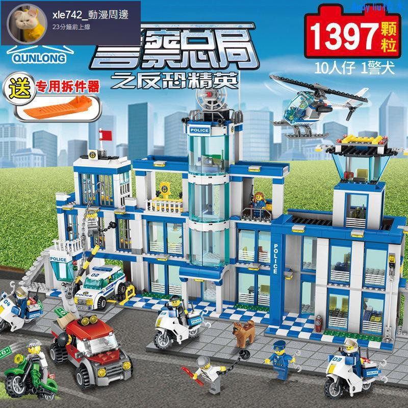 兼容樂高 LEGO 生日禮物兼容樂高積木城市警察局系列兒童拼裝警察總局男孩益智力拼插玩具