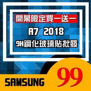 100TiAmo【百元貼膜】三星下標專區 9H非滿版鋼化玻璃貼 Galaxy A7 2018 玻璃保護貼 SAMSUNG 臺中市