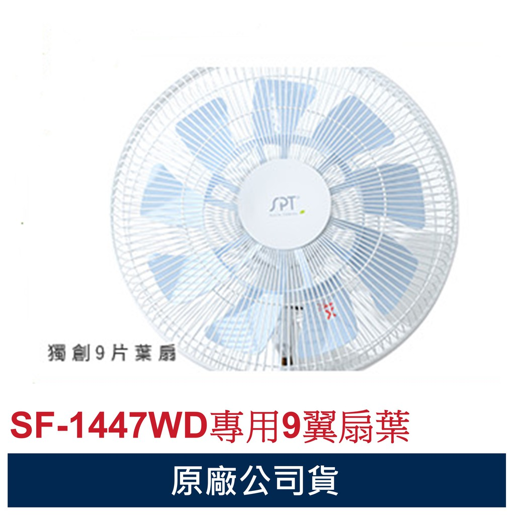 SPT尚朋堂 原廠DC壁扇的9翼扇葉 P-88 適用於SF-1447WD SF-1445WD SF-1459DC等