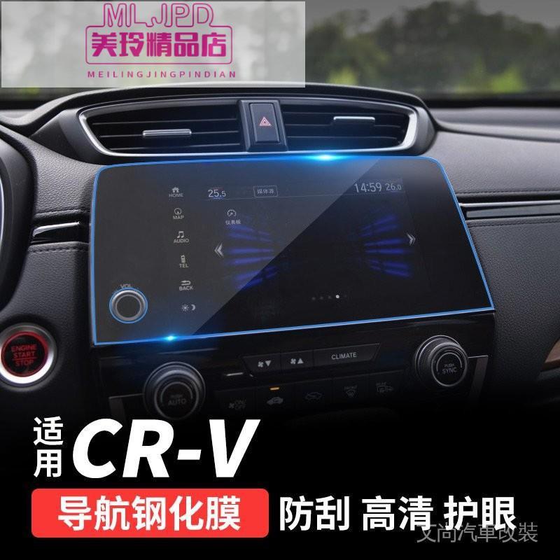 【5代 CRV】適用本田crv導航鋼化膜屏幕保護膜儀表盤膜21款CRV改裝內裝飾配件