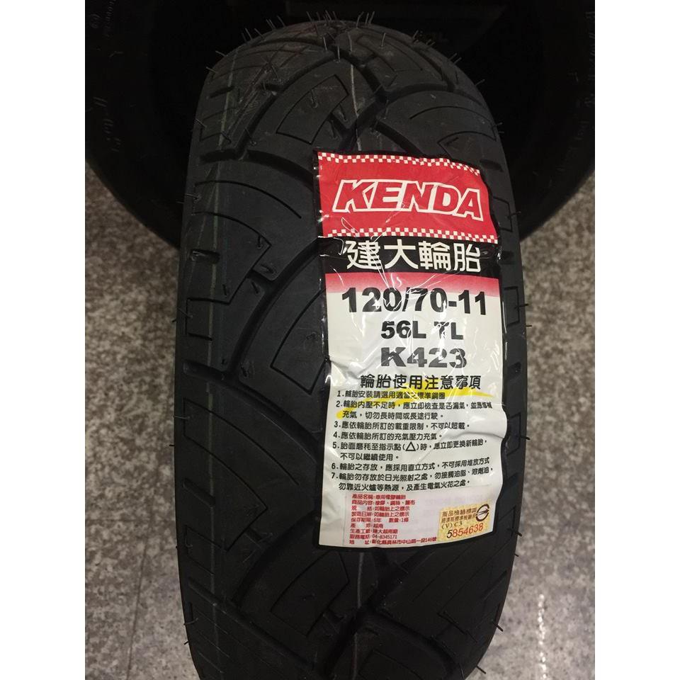偉士牌輪胎【油品味】KENDA K423 120/70-11 110/70-11 建大輪胎