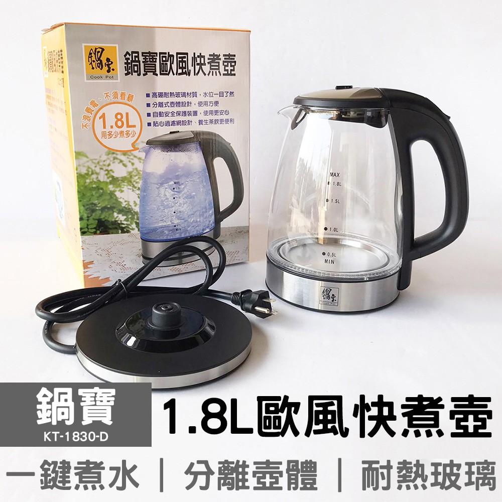 可超取【鍋寶】1.8L玻璃快煮壺 KT-1830-D