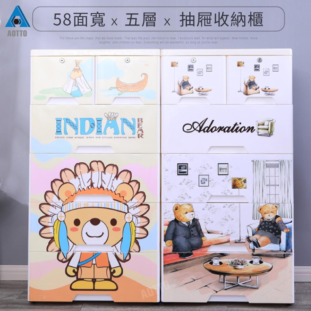 【AOTTO】58面寬五層抽屜收納櫃 帶鎖 附輪 Life Bear系列造型 (DIY 大容量)