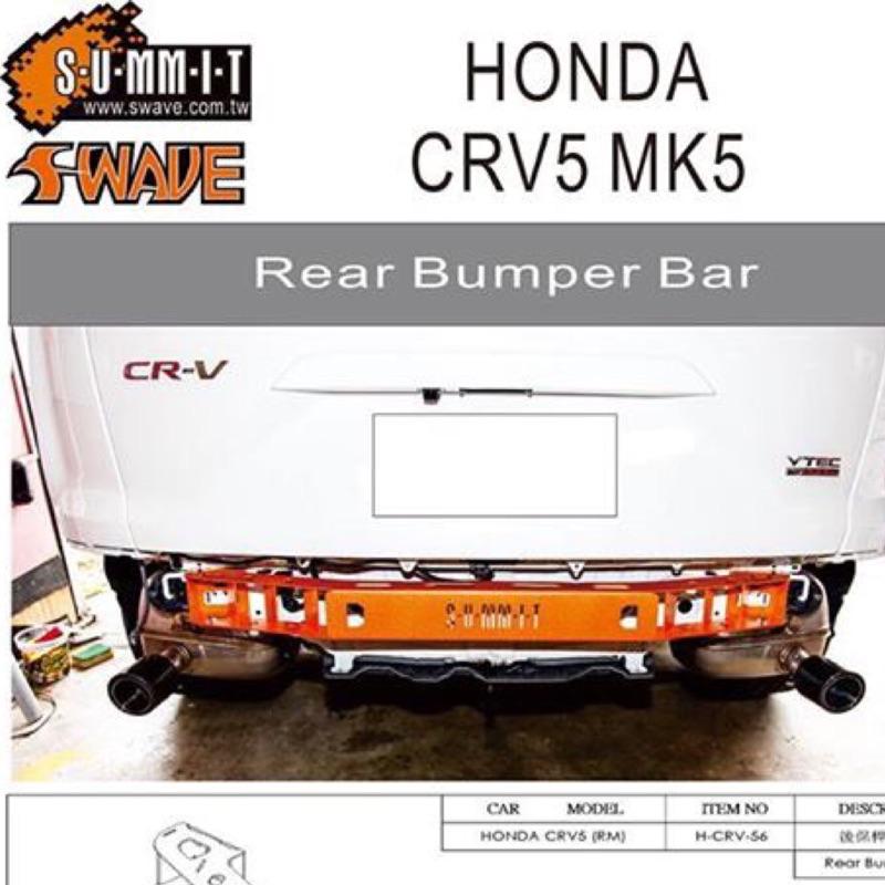 HONDA CRV 5代 SUMMIT 後保桿強化鋼樑