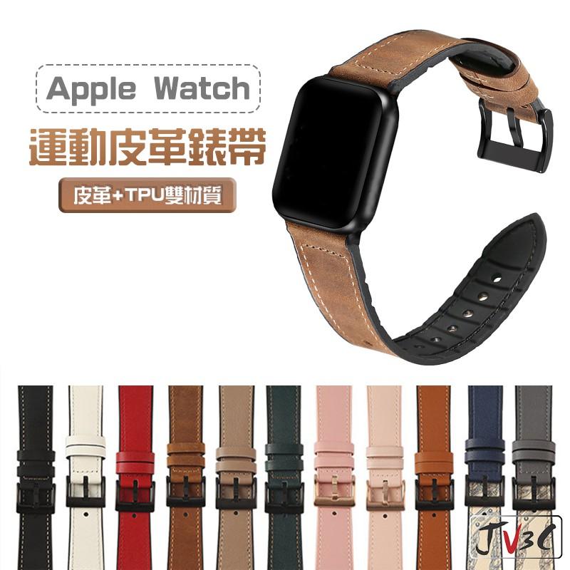 休閒皮革錶帶 適用 Apple Watch 錶帶 SE 6 5 4 3 2 1代 38mm 40mm 42mm 44mm