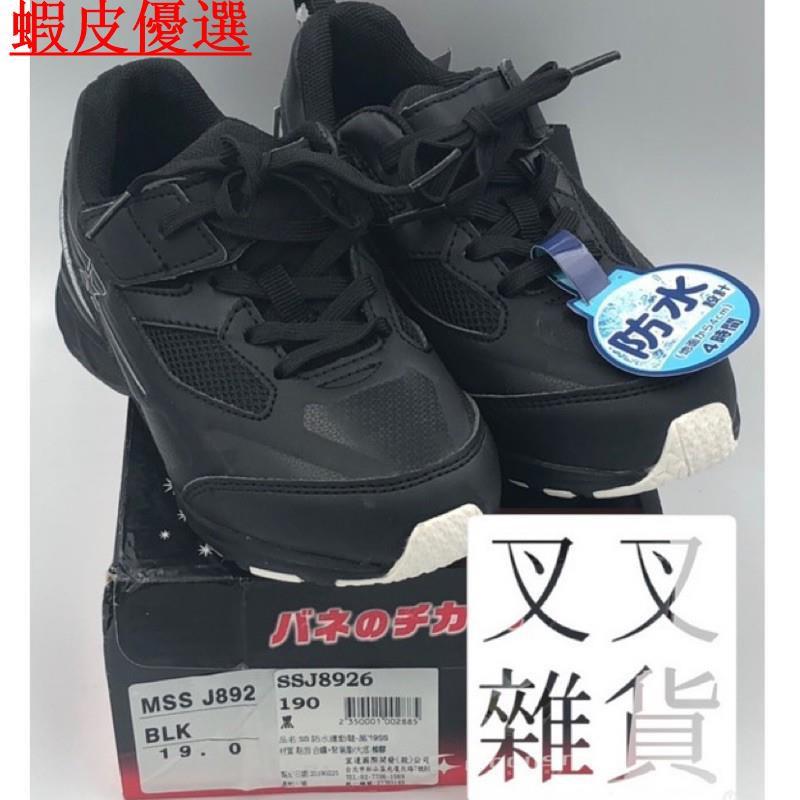 【臺灣熱銷】MOONSTAR 月星童鞋 兒童布鞋 兒童運動鞋 學步鞋 兒童鞋墊 兒童矯正鞋墊 SSJ8926 ksiv