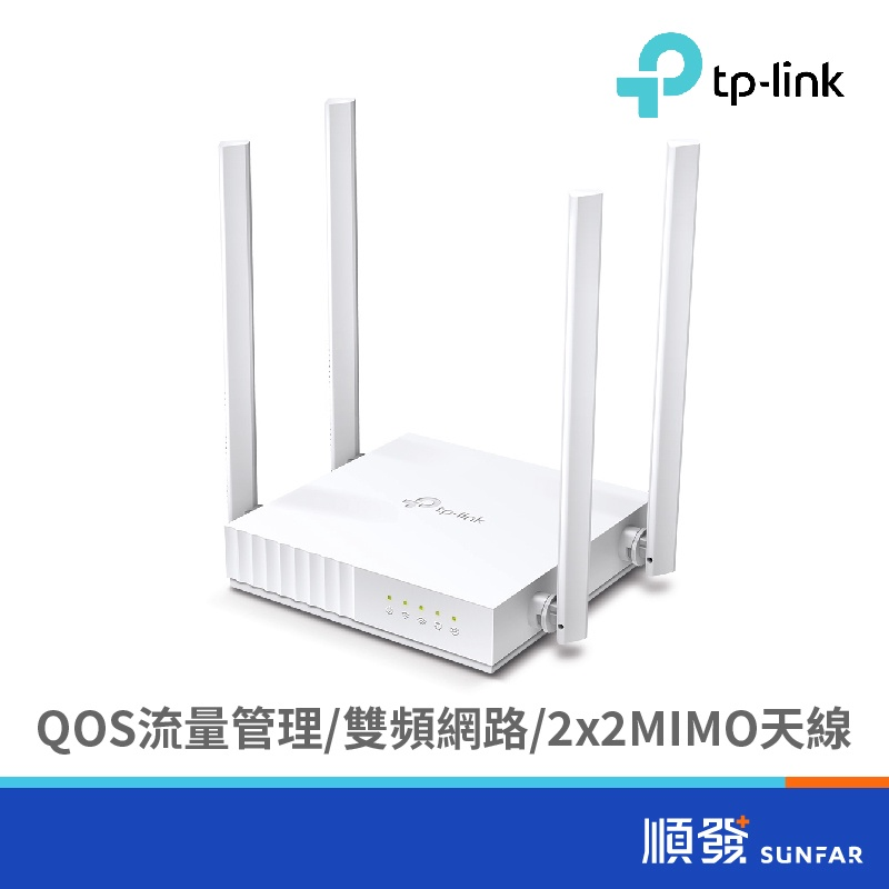 TP-LINK Archer C24  AC750 無線路由器 WIFI 分享器
