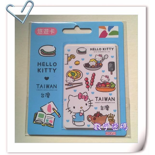 Hello Kitty 台灣美食悠遊卡 藍