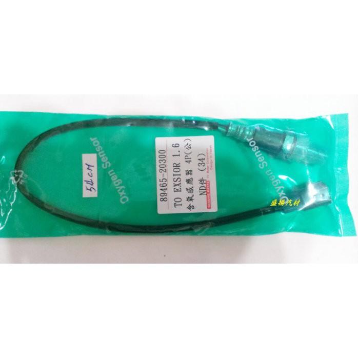 盛揚 豐田 CAMRY 02-06 2.0 EXSIOR 1.6 前含氧感知器 O2 日本新品 4線公插